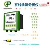 化工废水余氯分析仪PM8202CL