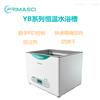 YB系列恒温水浴槽PRIMASCI