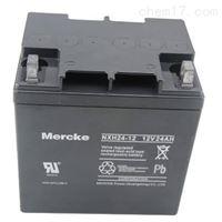 默克蓄電池NXH24-12 12V24AH規格及參數