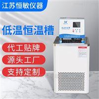 恒敏仪器 精准控温 制冷低温恒温槽