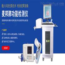 台车式肺功能检测仪设备