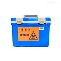齐冰生物安全运输箱
